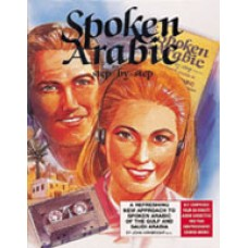 Spoken Arabic - Step-by-Step (Cassettes/CDs)