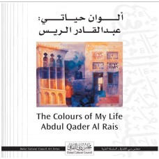 The Colours of My Life - Abdul Qader Al Rais