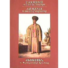 Armenia & the Art of Engraving / L'Armenie et l'Art de l'estampe (Tri-lingual book in English, French, and Armenian)