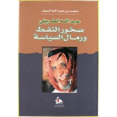 Abdallah Tariki - Rock of Oil and Sands of Politics (in Arabic) / صخور النفط ورمال السياسة