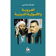 Arab Nationalism vs. Religious Fundamentalism (in Arabic) / العروبة والاصولية الدينيية