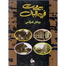 Recalling Beirut (in Arabic) / بيروت في البال