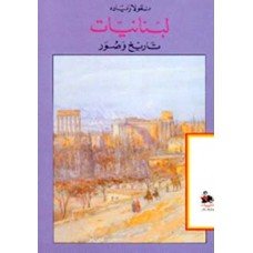 From Lebanon: A Pictorial History (in Arabic)  / لبنانيات- تاريخ وصور