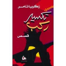 Force into Submission (in Arabic) / تكسير ركب