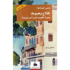 The Story of a Medical Doctor from Ras Beirut / إقلاع وهبوط: سيرة طبيب من راس بيروت