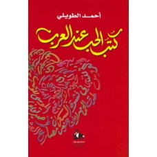 About the Arab Love Stories (in Arabic) / كتب الحب عند العرب