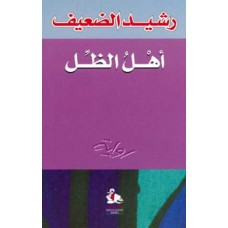 Shodow People (A Novel in Arabic) / أهل الظل - رشيد الضعيف