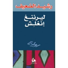 Learning English (A Novel in Arabic) / ليرننغ انغليش
