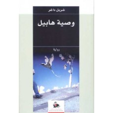 Abel's Will (A Novel in Arabic) / وصية هابيل
