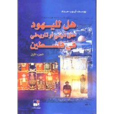 Which Historical and Religious Rights do Jews Retain in Palestine? (2 Volumes in Arabic) / هل لليهود حق ديني أو تاريخي في فلسطين