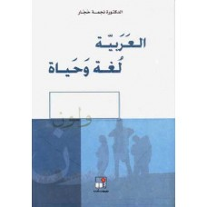 Living Arabic in Context, An Introductory Course - Book and 3 CDs / العربية لغة وحياة
