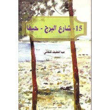 15 ElBourj Street, Haifa (A Novel in Arabic) /  ١٥ شارع البرج - حيفا