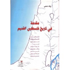 An Introduction to the Old History of Palestine (in Arabic) / مقدمة في تاريخ فلسطين القديم