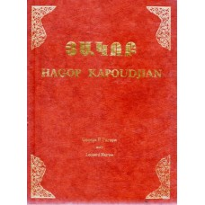 Hagop Kapoudjian: The First and Greatest Master of the Kum Kapi School: From Examples in the George Farrow Collection of Silk Rugs and Carpets