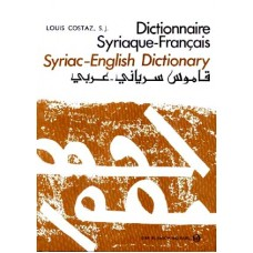 Dictionary Syriac - English - French - Arabic Dictionary  / قاموس سرياني - إنجليزي - فرنسي - عربي