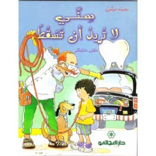 Andrew's Loose Tooth by Robert Munsch  (in Arabic) / سني لا تريد أن تسقط