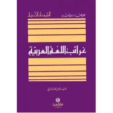 Focus on the Arab Language, Text and Analysis (in Arabic) / غرائب اللغة العربية: نصوص ودروس