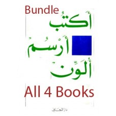 I write, I draw, I color- All 4 Books in Bundled Sale (in Arabic)  / اكتب, ارسم, ألون - الكتب الأربعة