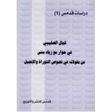 Kamal al Salibi and Ziad Mouna: A Discussion of Findings in the Torah and the Christian Bible About the Arabian Geography of the Bible (in Arabic) / كمال الصليبي في حوار مع زياد منى عن مقولاته في نصوص التوراة والإنجيل