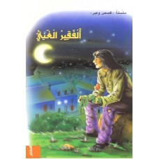 The Poor and Rich (in Arabic) / الفقير الغني