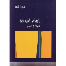 Art Thoughts and Critique of the Painting by Cesar Nammour (in Arabic) / أمام اللوحة, كتابات في الرسم