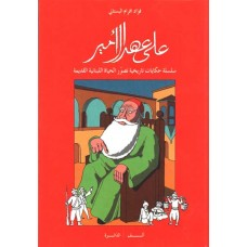 At the Times of the Emir (Stories from 17th Century Lebanon - in Arabic) / على عهد الامير