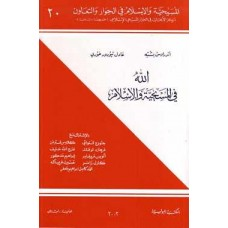 God as viewed in Christianity and Islam (in Arabic) A Publication of St. Paul Catholic Press /  الله في المسيحية والإسلام