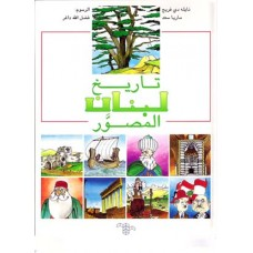 Illustrated History of Lebanon (In Arabic) / تاريخ لبنان المصور