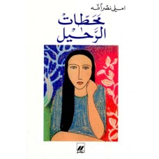 The Departure Station by Emily Nasrallah (A Novel in Arabic) / محطات الرحيل -  اميلي نصرالله