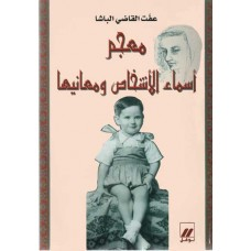 A Dictionary of Arab Names and Their Meanings (in Arabic) / معجم أسماء الأشخاص ومعانيها